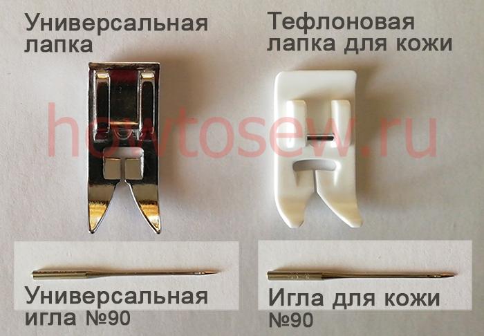Лапки и иглы для швейной машины