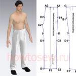 Базовая конструкция мужских брюк по итальянской системе кроя